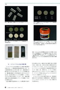 2015-11-01 nichigiーCoCr