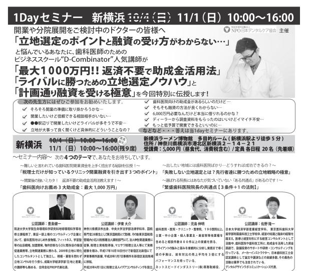 2015-11-01 開業セミナー