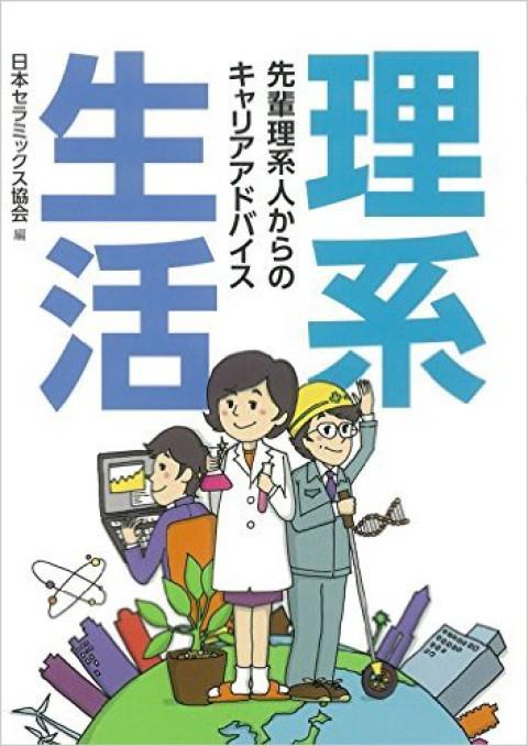 【書籍】理系生活