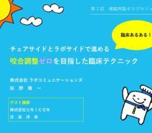 【2017年9月3日開催!! ラボコミュニケーションズセミナー】
