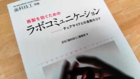 【書籍『再製を防ぐためのラボコミュニケーション』発売!!】らぼらぼ通信 Vol.61