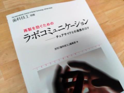 【書籍『再製を防ぐためのラボコミュニケーション』発刊!!】らぼらぼ通信 Vol.61