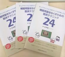 『チェアサイドとラボサイドで共有したい  補綴再製をなくすための臨床テクニック24』