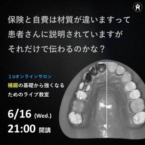1Dライブ教室 2021/06/16 *動画あり