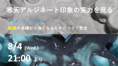 1Dライブ教室 2021/08/04